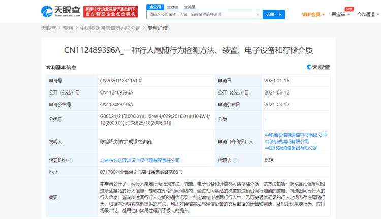 """中國移動公開""""一種行人行為檢測方法""""相關專利"""