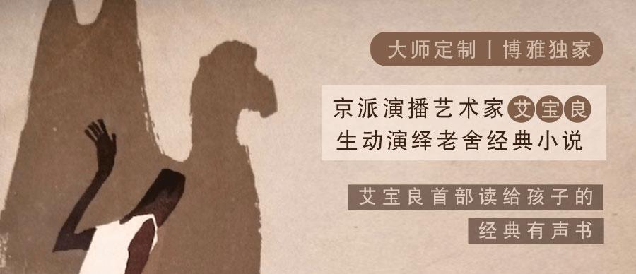 限時1元領 | 試播大師讀給孩子的《駱駝祥子》 名著活起來