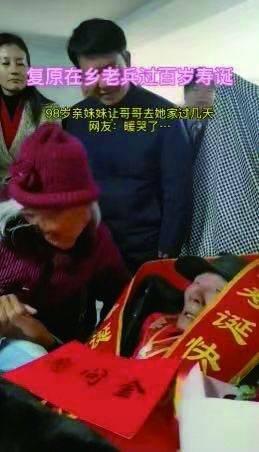灌南退伍军人100岁寿辰98岁亲妹妹卧室床贺寿