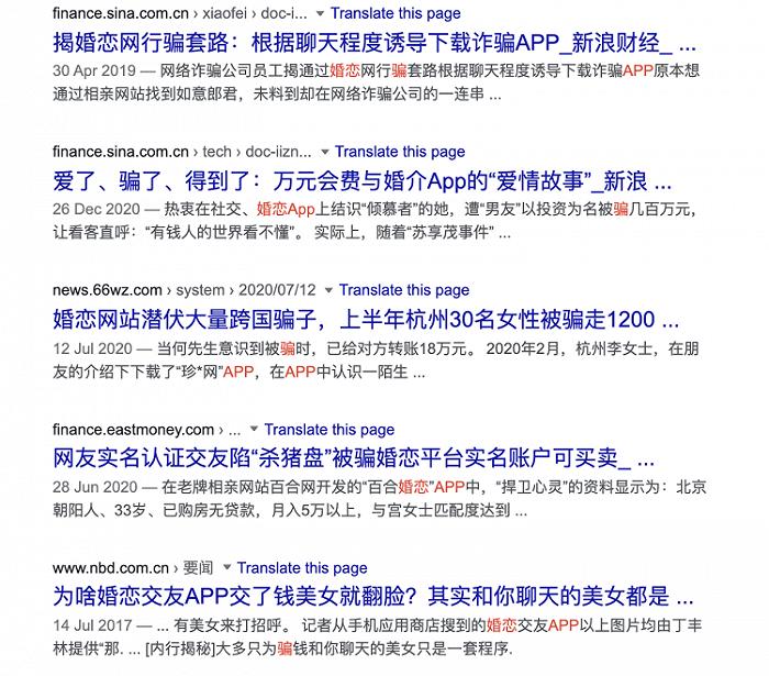 一切中国互联网产品的归宿都是相亲网站?的照片 - 7