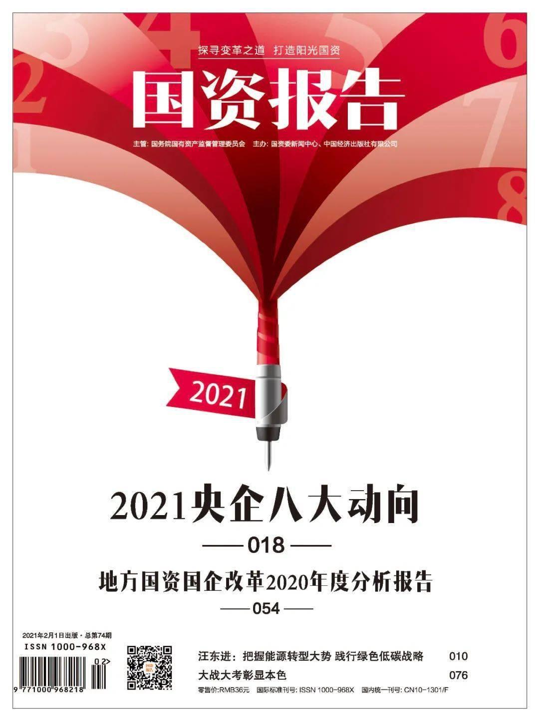 《国资报告》2021年第2期上线啦!
