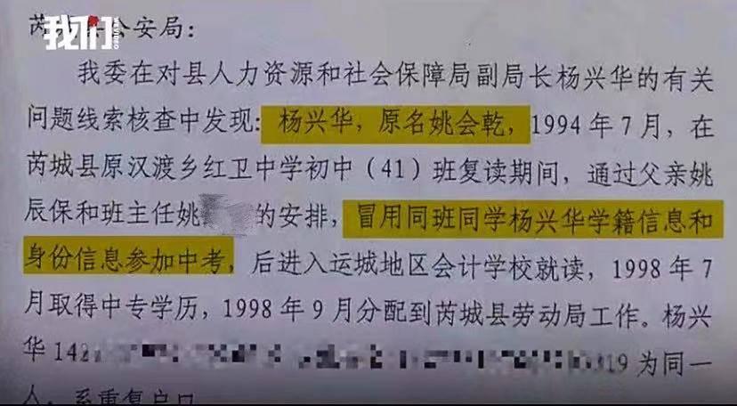 山西一副局长27年前冒用身份中考