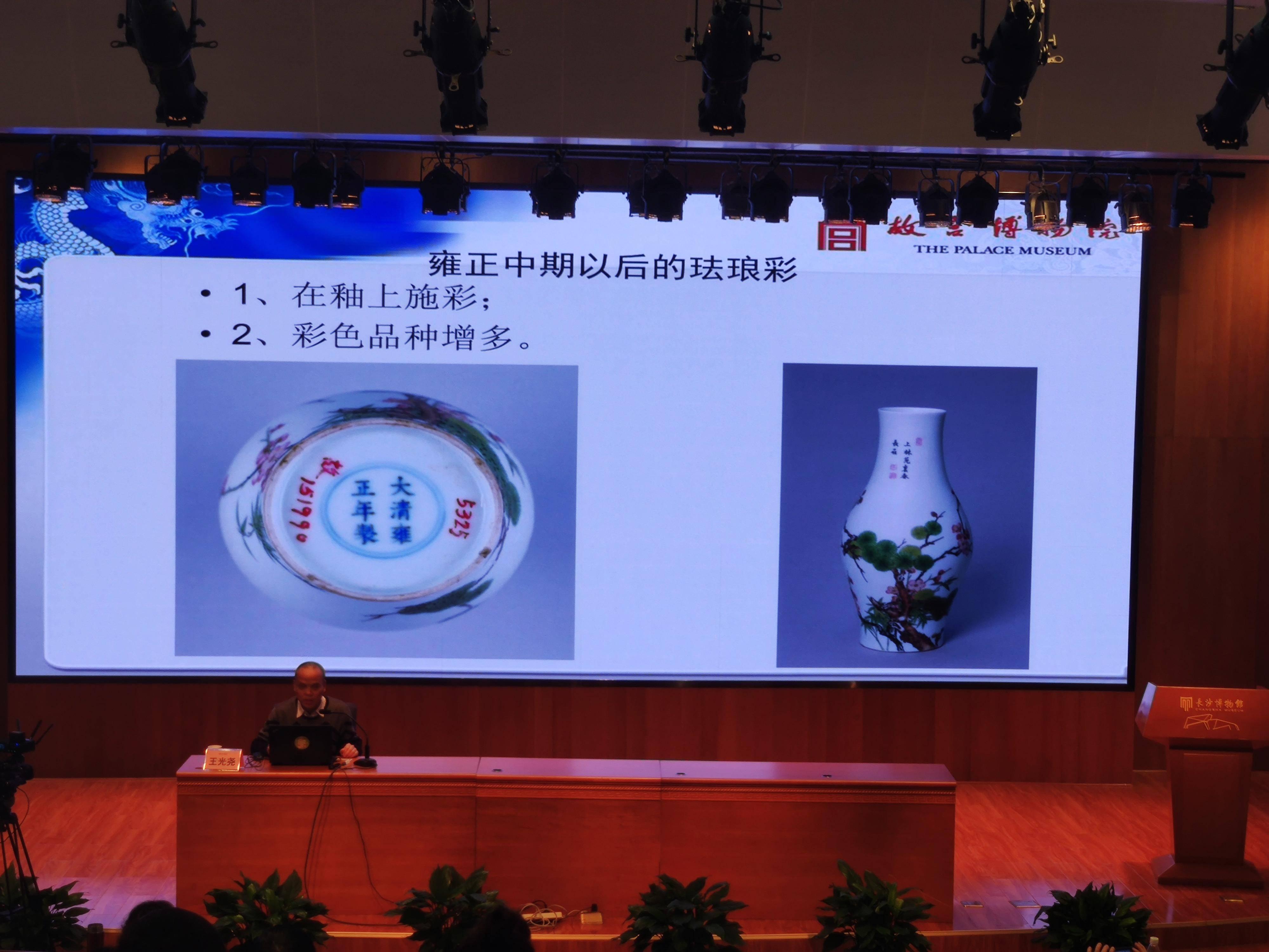 古代宫廷用瓷因何而美金塔娱乐app?王光尧做客长沙博物馆