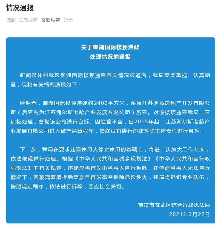 南京市通告御湖国际屋顶2400平米违章建筑:将依规拆卸