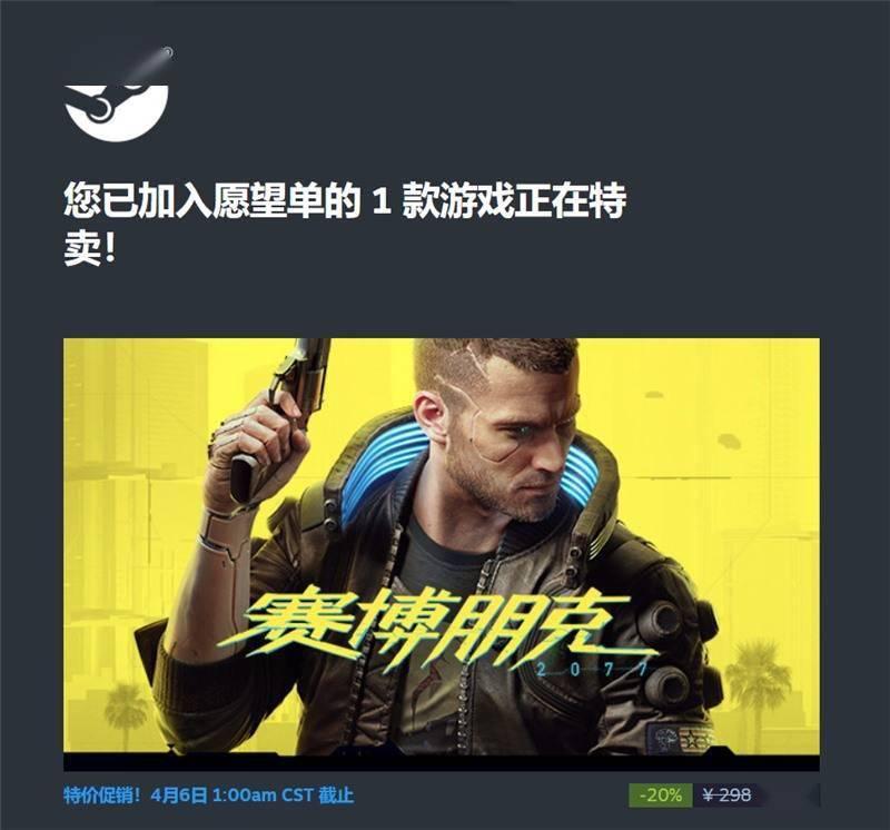 《赛博朋克 2077》Steam 降价至 238 元