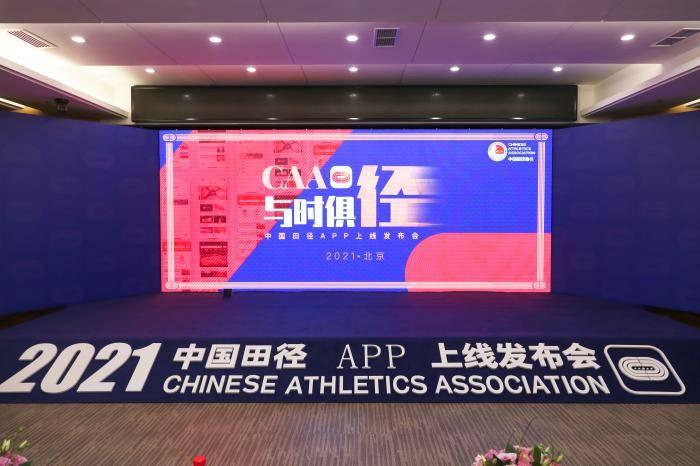 田径运动看比赛新页面!中国田径APP宣布发布