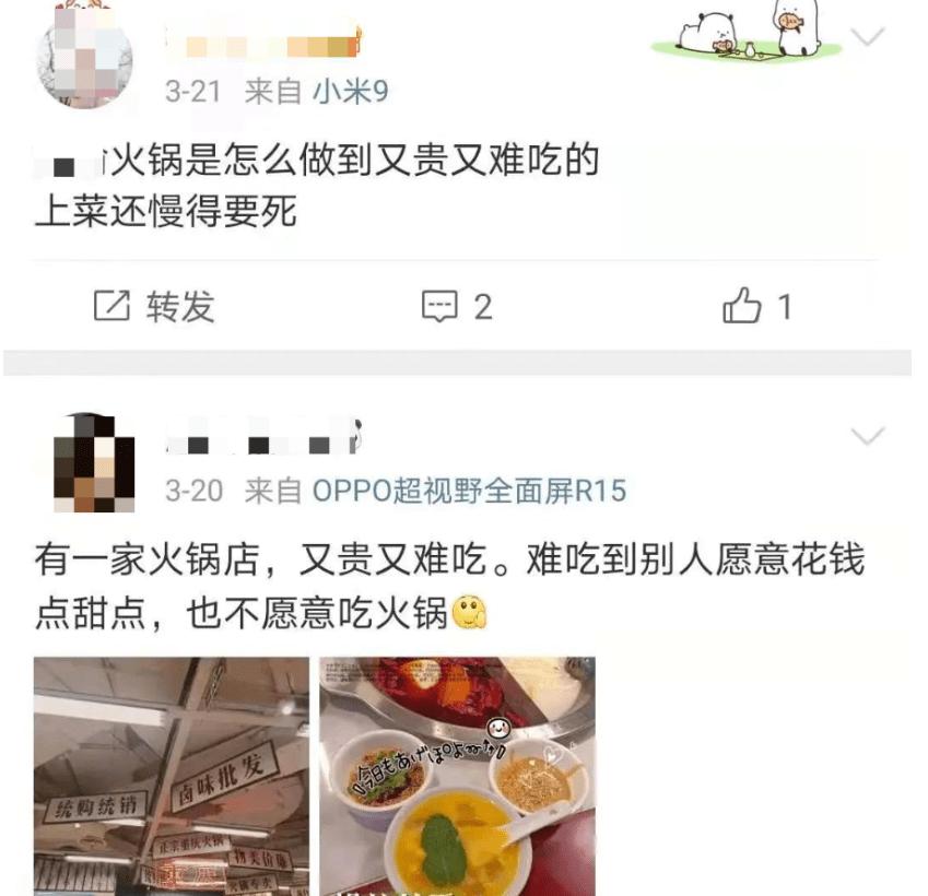 """""""人均两百的网红暖 锅,简直吃了个寂寥"""""""