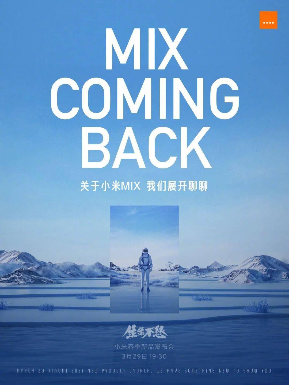 小米发布会前瞻,超多新品待发布!_小米_MIX、小米_11_青春版