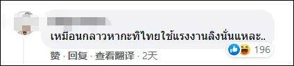 H&M、耐克等抵制新疆棉引众怒,一些泰国网友声援中国