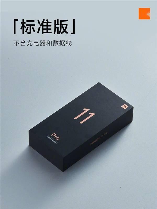 小米11 Pro正式发布:4999元起、加199元送超级充电套装的照片 - 39