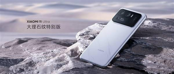 """小米11 Ultra正式发布:前后""""双屏""""、顶配6999元的照片 - 2"""