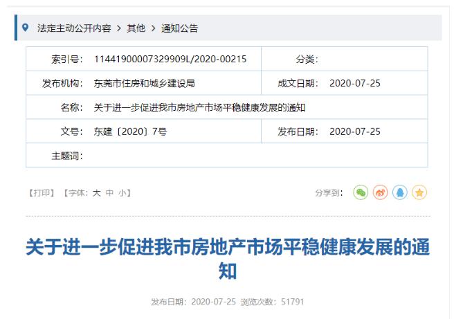 广东省第三个经济总量过万亿_广东省地图