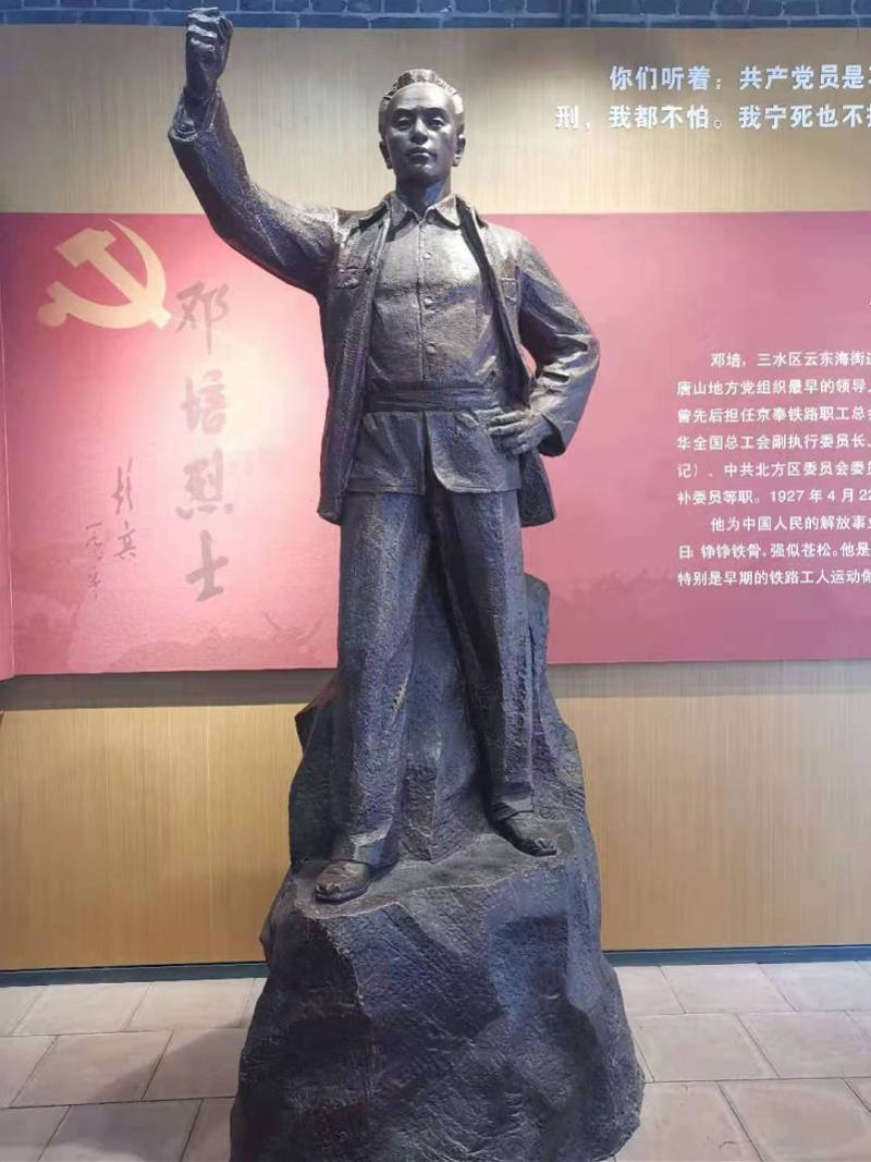 烈士邓培:从三水走出的工人领袖 曾受到列宁接