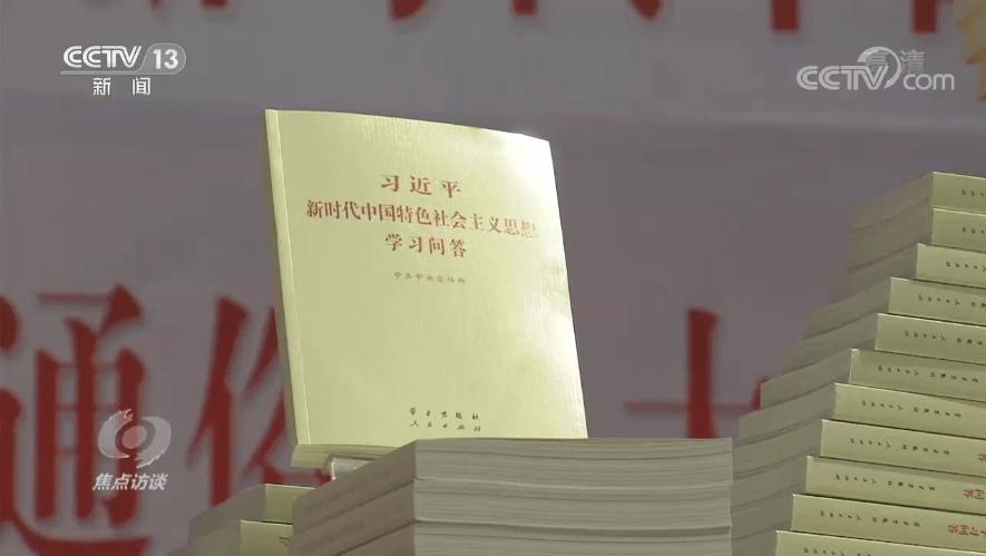 """百问百答悟""""真经""""!央视《焦点访谈》聚焦云南姚安县学习《习近平新时代中国特色社会主义思想学习问答》"""
