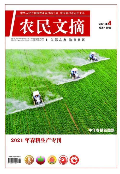 《2021年春耕生产专刊》出版 免费发放到全国800个产粮大县