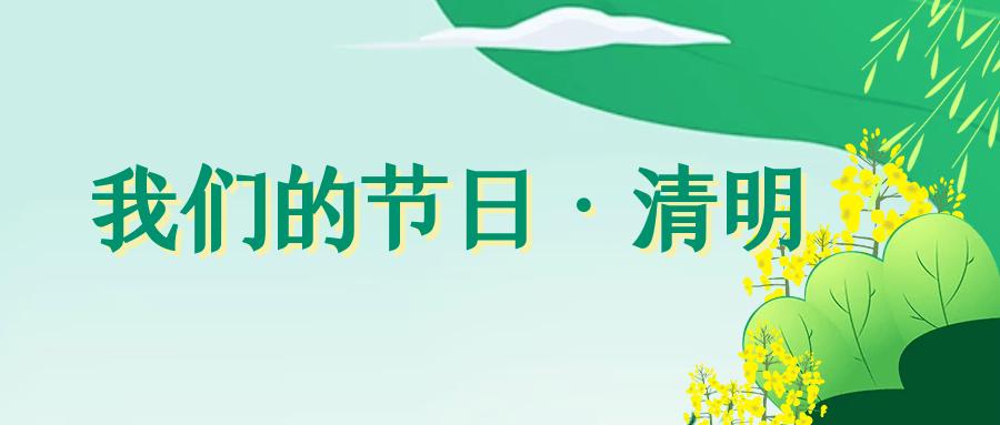 """【我们的节日·清明】@雅安人,这个清明一起""""云""""祭祀,领取文明奖章"""