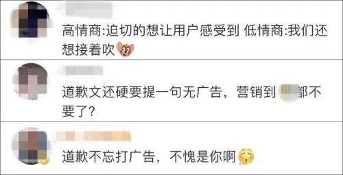 魅族为清明节不当博文道歉 网友:连道歉都还在打广告的照片 - 9