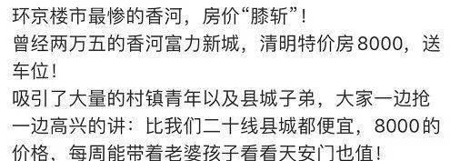 """只要接手,房子白送"""" 环北京楼市惊现""""膝斩"""":单价2.5万如今卖8000还送车位_香河"""