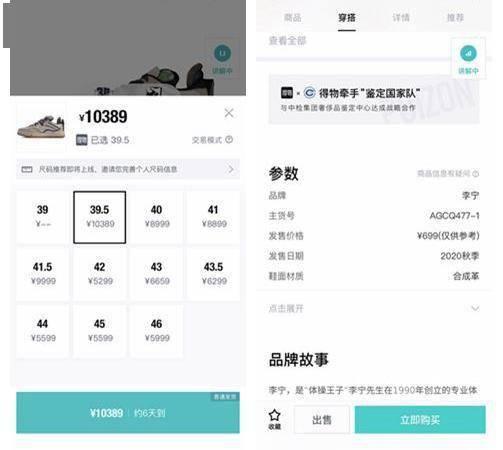 """国产鞋原价1500炒到49999?""""炒鞋""""当心""""鸡飞蛋打""""的照片 - 5"""