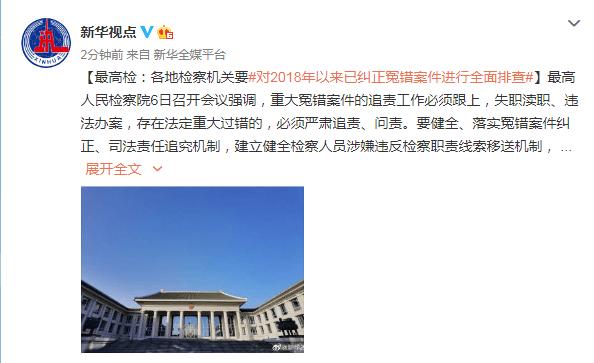 最高检:各地检察机关要对2018年以来已纠正冤错案件进行全面排查_刘硕