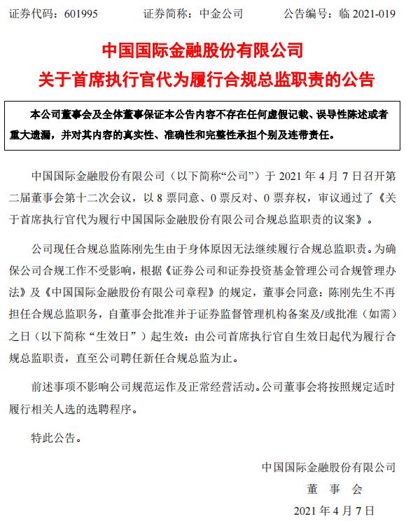 中金公司:合规总监陈刚由于身体原因无法继续履职
