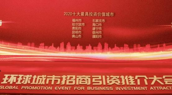 福州上榜中国十大最具投资价值城市 年度重点项目投资额2.37万亿  第1张