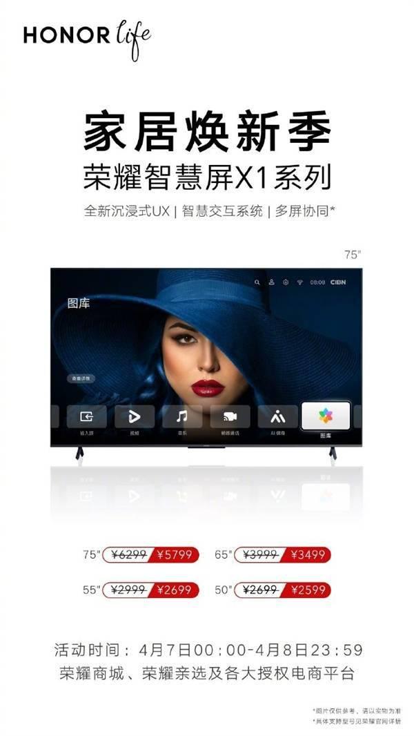 荣耀智慧屏X1全系最高优惠500元 65英寸版仅3499元