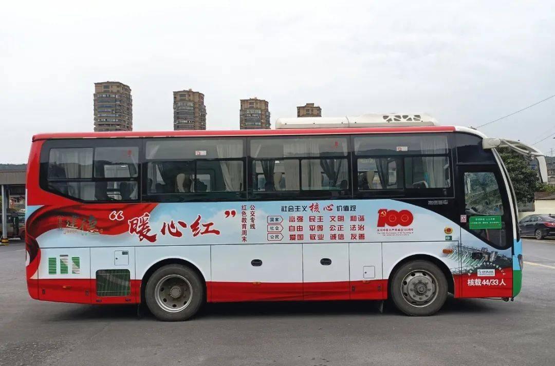 """重磅出炉!两条线路串起10个红色景点,""""暖心红""""免费公交专线即将上线!"""