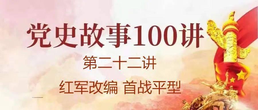 【党史学习教育】党史故事100讲:第二十二讲 红军改编 首战平型