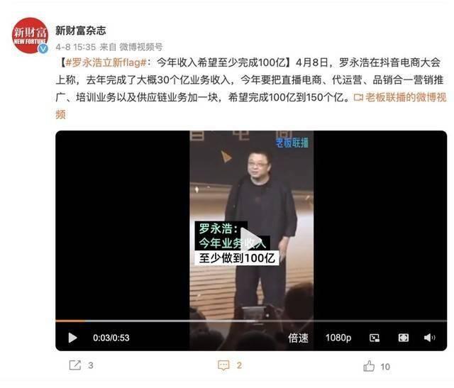 直播下载:罗永浩今年目标收入至少100亿 罗老师又要当老师了