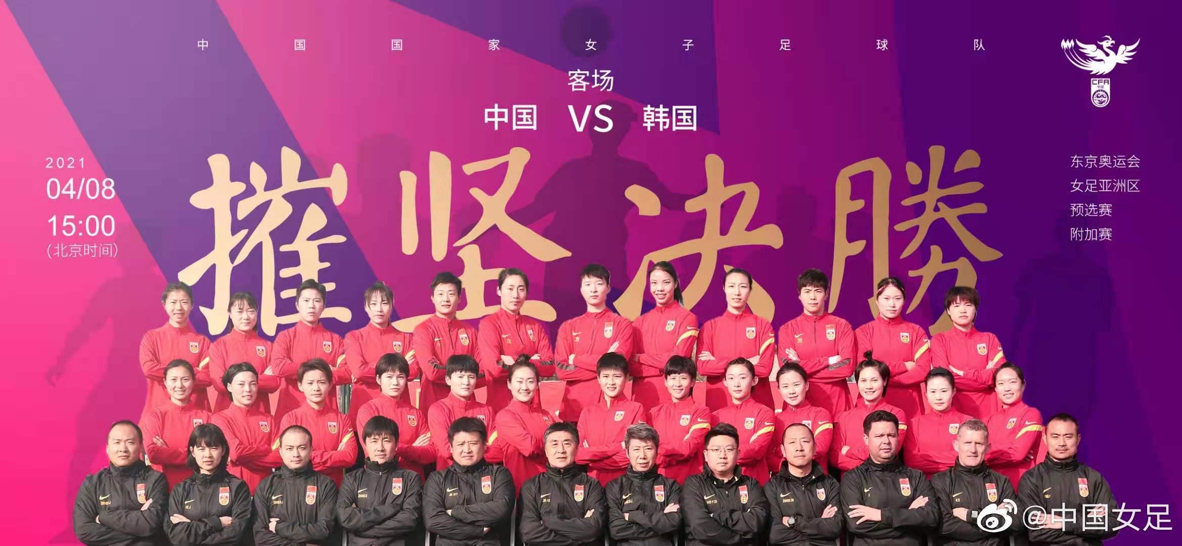 时隔420天再登场!中国女足迎冲击东京奥运终极之战