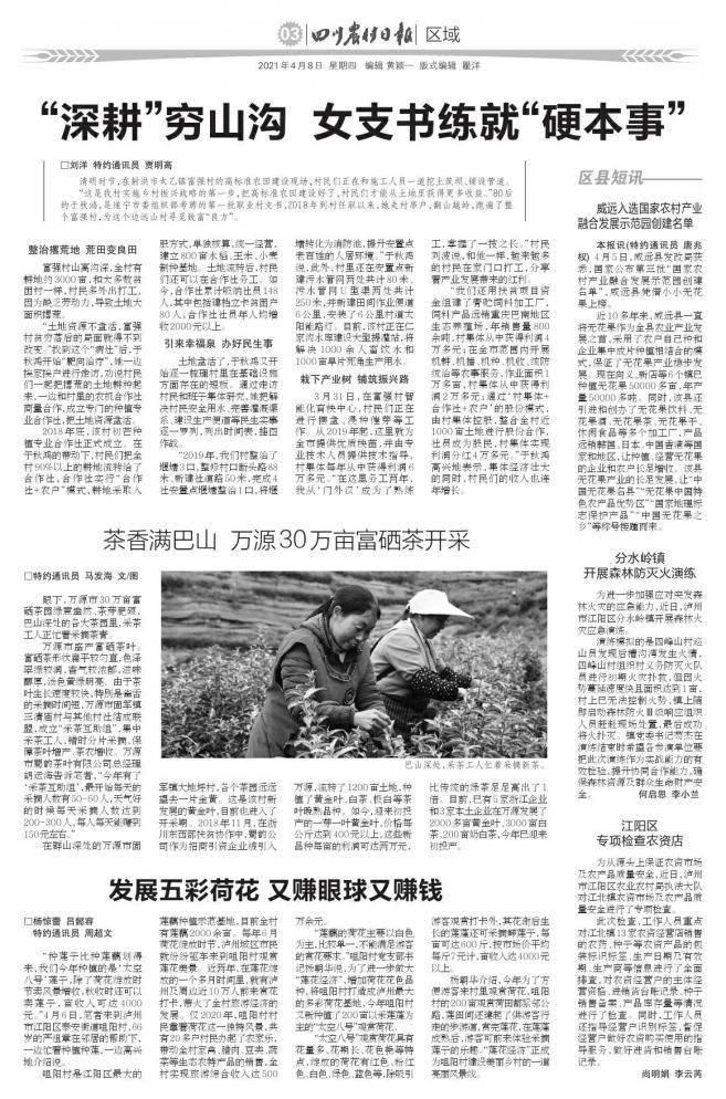 威远入选国家农村产业融合发展示范园创建名单
