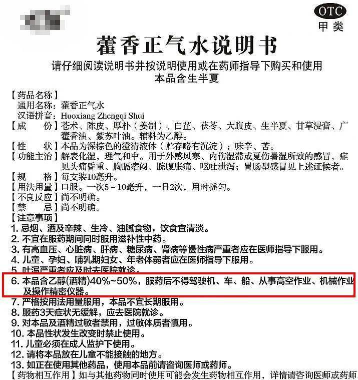 广州一男子喝藿香正气水后被查出醉驾,法院判了