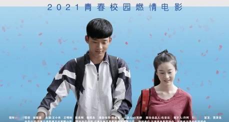 [电影资讯]承载中国足球梦 校园青春励志电影《追球》520清新上映!