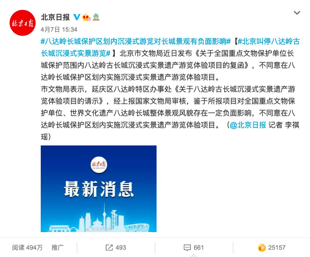 北京叫停八达岭古长城沉浸式实景遗产游览,景区回应→