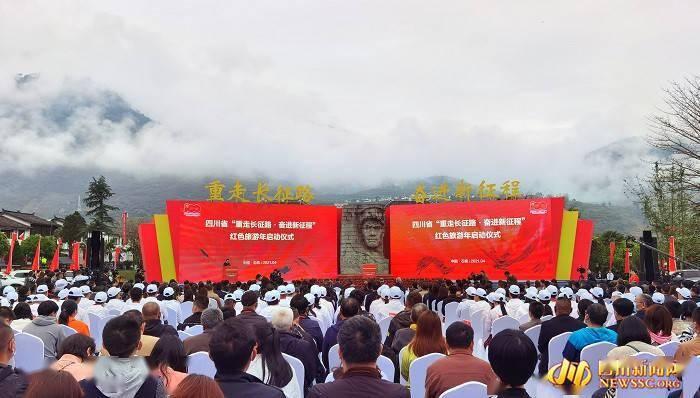 """四川省""""重走长征路·奋进新征程""""红色旅游年启动仪式在雅安石棉县举行"""