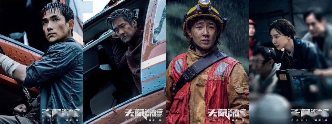 [电影资讯]聚焦中国电影|朱一龙《无限深度》杀青 将于今年暑期上映