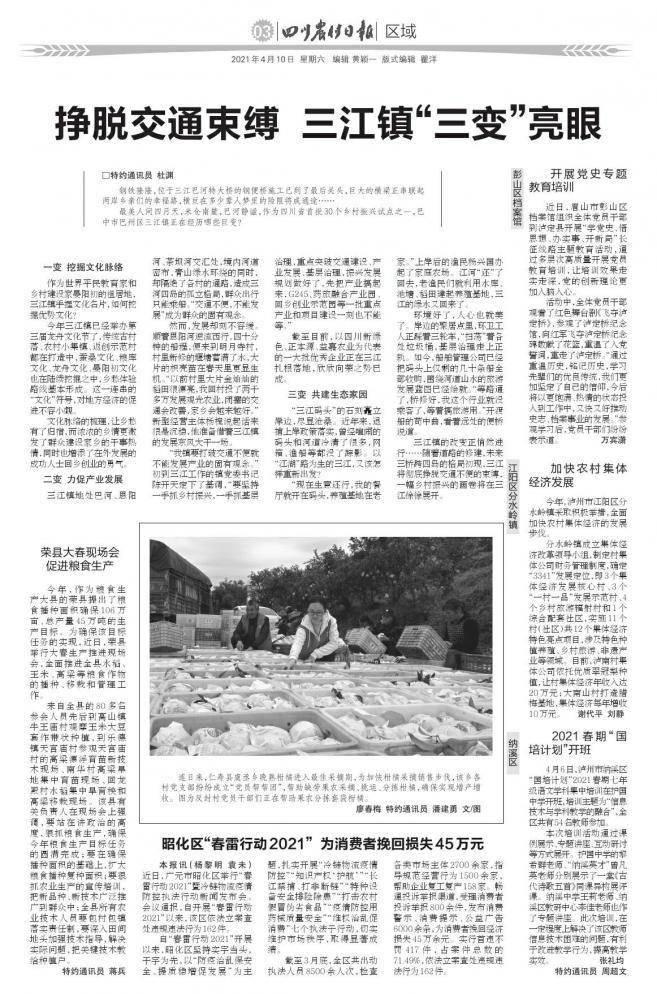 荣县大春现场会促进粮食生产