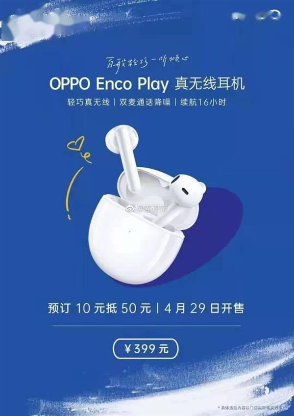 OPPO Enco Play真无线耳机曝光:399元 续航16小时