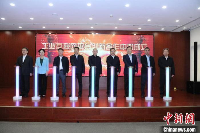 长沙梦启网络:工业互联网平台创新合作中心在京正式成立