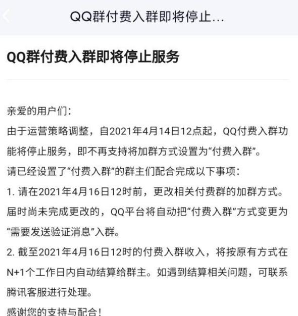 QQ这个用了5年的功能,快要没了