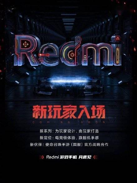 Redmi红米:将在月底发布首款游戏手机