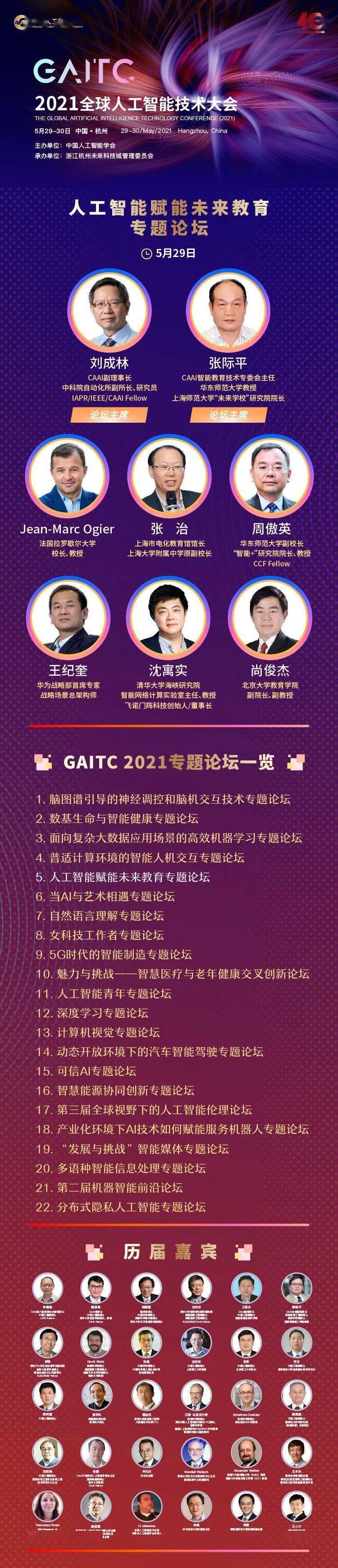 GAITC2021专题论坛丨拥抱人工智能,迎接未来教育