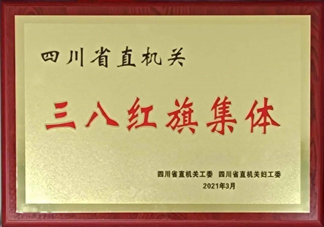 """四川保护中心被授予""""三八红旗集体"""""""