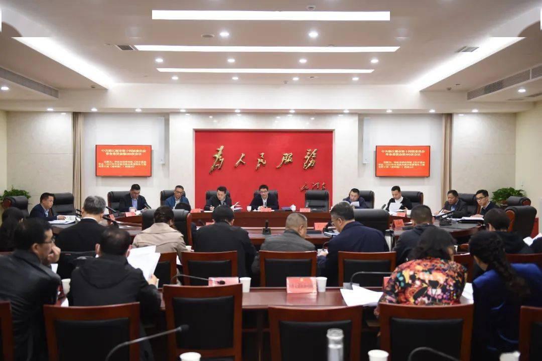 今天,都江堰市委召开第182次常委会会议提出这些要求!