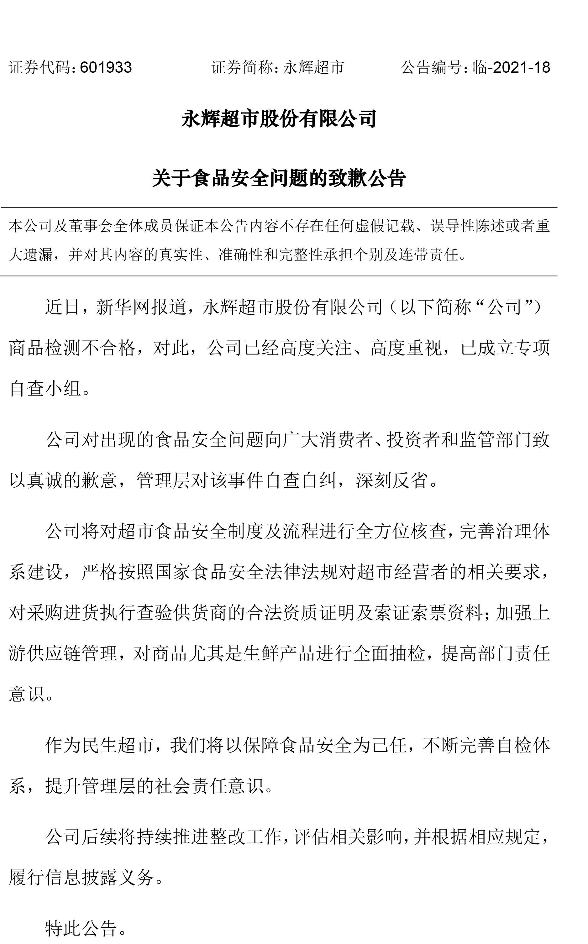 永辉超市发致歉公告:将全方位核查超市食品安全制度及流程