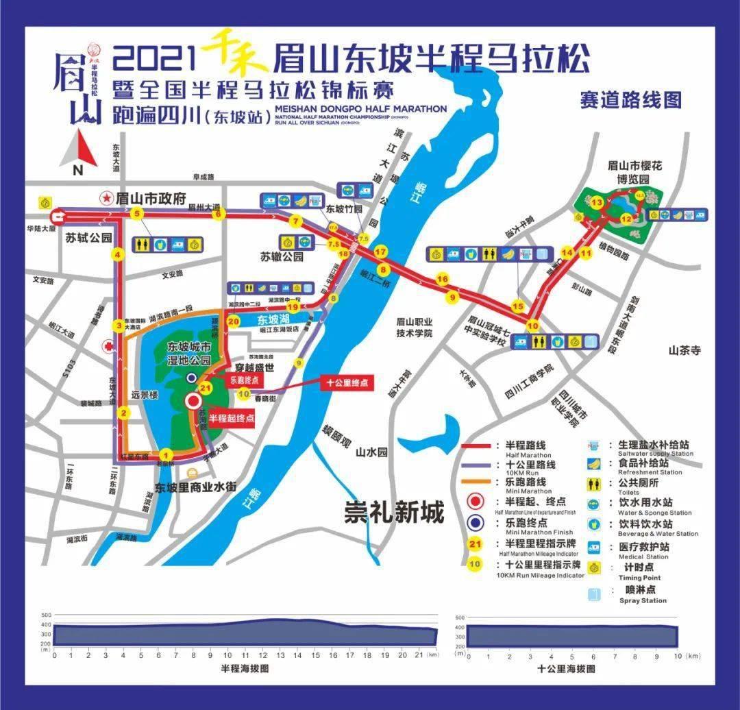 【1017丨身边】全国半程马拉松锦标赛(东坡站)4月24日眉山开跑