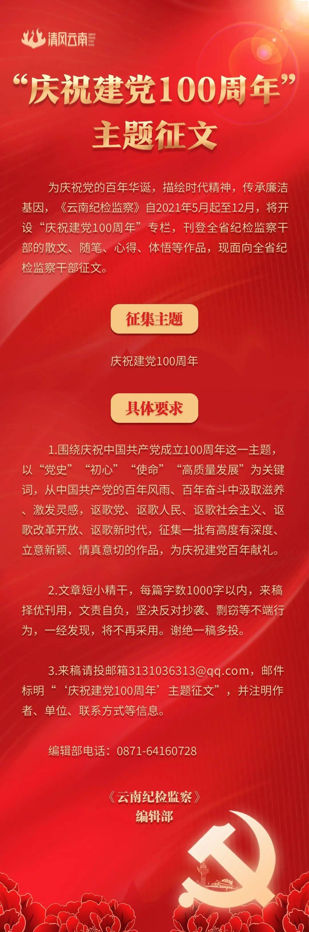 """《云南纪检监察》杂志""""庆祝建党100周年""""专栏面向全省纪检监察干部征文"""