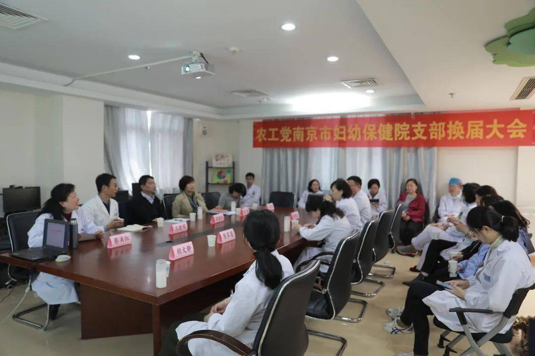 农工党南京市妇幼保健院在职支部召开换届选举会议