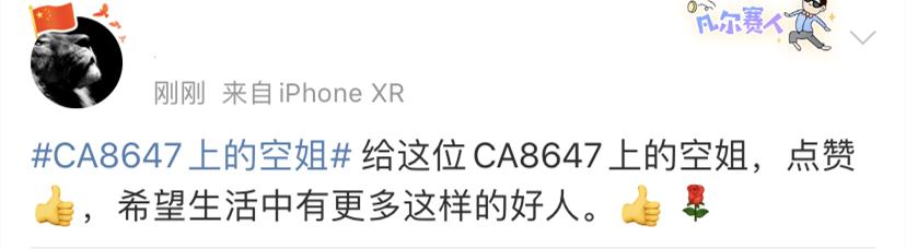 """【1017丨身边】""""CA8647上的空姐""""上热搜,国航表态了"""